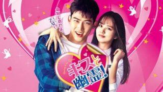 韓国ドラマ-キスして幽霊