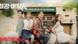 韓国ドラマ-最強配達人