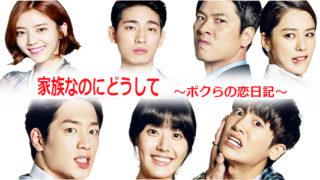 韓国ドラマ 家族なのにどうして