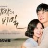 韓国ドラマ 私の男の秘密