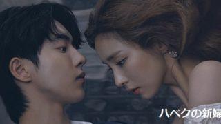 韓国ドラマ ハベクの新婦