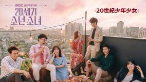 韓国ドラマ 20世紀少年少女