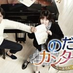 韓国ドラマ のだめカンタービレ