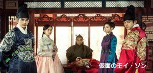 韓国ドラマ 仮面の王イ・ソン