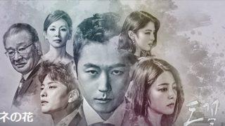 韓国ドラマ カネの花