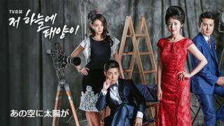 韓国ドラマ あの空に太陽が