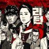 韓国ドラマ リターン