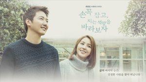 韓国ドラマ 手をつないで、沈む夕日を眺めよう
